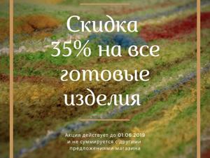 Cкидка 35% на ВСЕ изделия в наличии!. Ярмарка Мастеров - ручная работа, handmade.