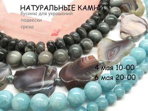 ЗАВЕРШЕН!«Натуральные камни» , марафон бусин для украшений по 6 мая 20-00. Ярмарка Мастеров - ручная работа, handmade.