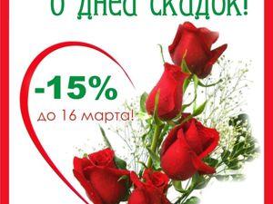 Домик Мастера — РАСПРОДАЖА!!! — 15% на весь ассортимент до 16 марта!. Ярмарка Мастеров - ручная работа, handmade.