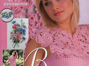 Журнал Мод Рукоделие №462. Ярмарка Мастеров - ручная работа, handmade.