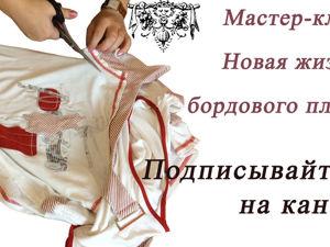 Мастер-класс: Новая жизнь бордового платья. Ярмарка Мастеров - ручная работа, handmade.