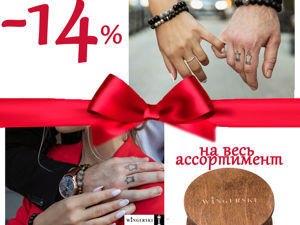 СЕНСАЦИЯ! -14% на люксовые аксессуары. ваш лучший подарок здесь!. Ярмарка Мастеров - ручная работа, handmade.