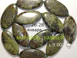 Анонс марафона  «Природные камни»  с 26 по 28 января. Ярмарка Мастеров - ручная работа, handmade.
