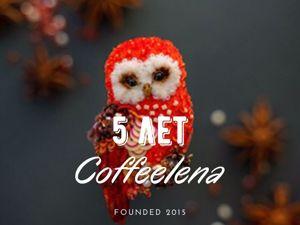 Немного откровения в день рождения Coffeelena. Ярмарка Мастеров - ручная работа, handmade.
