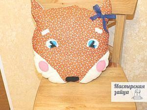 """Мастер-класс по пошиву подушки-игрушки """"Лиса"""". Ярмарка Мастеров - ручная работа, handmade."""