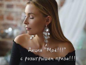 Акция  «Моё!!!»  с розыгрышем приза!!! До 21:00 мв 12 декабря!!!. Ярмарка Мастеров - ручная работа, handmade.