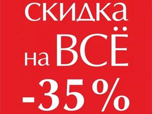Грандиозная распродажа -35%!!!. Ярмарка Мастеров - ручная работа, handmade.