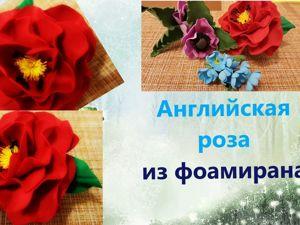 Роза из фоамирана. Как сделать английскую розу из фоамирана. Ярмарка Мастеров - ручная работа, handmade.