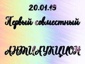 Антиаукцион 20.01.2019 с 6.00 до 24.00 (мск). Ярмарка Мастеров - ручная работа, handmade.