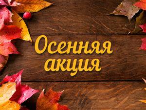 Осенняя распродажа!!!. Ярмарка Мастеров - ручная работа, handmade.