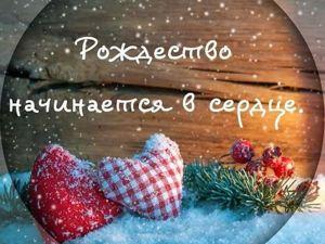 С Рождеством! (моим друзьям). Ярмарка Мастеров - ручная работа, handmade.