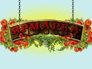 Приглашаем всех на Ярмарку!!!. Ярмарка Мастеров - ручная работа, handmade.