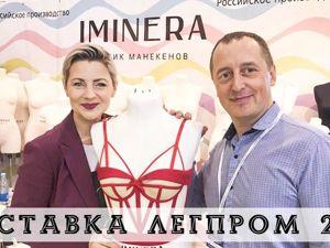 Обзор выставки Легпром 2019 в Москве на ВДНХ. Ярмарка Мастеров - ручная работа, handmade.