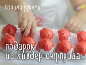 Подарок из киндер сюрприза!. Ярмарка Мастеров - ручная работа, handmade.