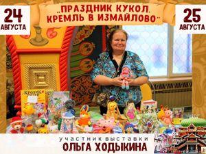 Выставка Праздник Кукол. Ярмарка Мастеров - ручная работа, handmade.