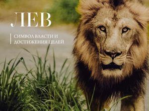 Тотемное животное — Лев!. Ярмарка Мастеров - ручная работа, handmade.