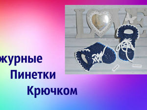 Вяжем ажурные пинетки ботиночки для малышей. Ярмарка Мастеров - ручная работа, handmade.