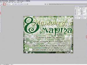 Создаем открытку к 8 марта. Ярмарка Мастеров - ручная работа, handmade.
