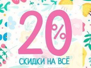 Внимание! Скидка 20% на все изделия до 28 июня. Спешите!!!. Ярмарка Мастеров - ручная работа, handmade.
