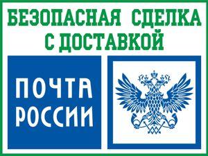 Безопасная сделка с доставкой Почтой России. Ярмарка Мастеров - ручная работа, handmade.