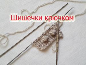 Вяжем узор «Шишечки» крючком. Ярмарка Мастеров - ручная работа, handmade.