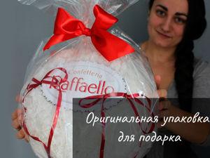 Делаем оригинальную упаковку для подарка Большой Рафаэлло. Ярмарка Мастеров - ручная работа, handmade.