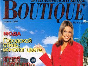 Boutique Апрель 1999 г. Фото моделей. Ярмарка Мастеров - ручная работа, handmade.