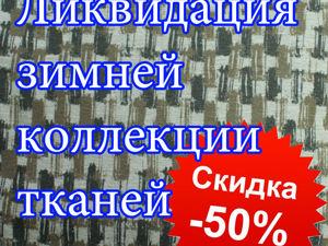 Ликвидация зимней коллекции!!!. Ярмарка Мастеров - ручная работа, handmade.