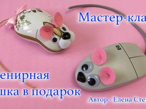 Мастер-класс: сувенирная мышка в подарок. Ярмарка Мастеров - ручная работа, handmade.