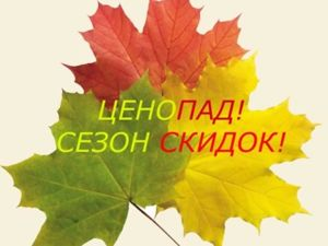 Скидки на все до конца сентября!. Ярмарка Мастеров - ручная работа, handmade.