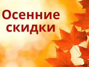 Осенние скидки!. Ярмарка Мастеров - ручная работа, handmade.