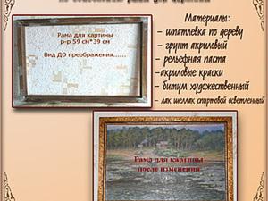 Обновление картинной рамы. Ярмарка Мастеров - ручная работа, handmade.