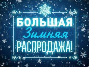 Январская распродажа стартовала!. Ярмарка Мастеров - ручная работа, handmade.