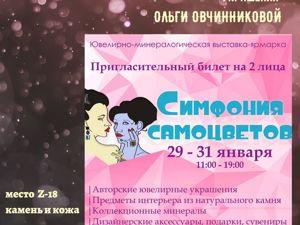 Приглашаю 29-31 января на выставку  «Симфония самоцветов». Ярмарка Мастеров - ручная работа, handmade.
