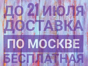 Бесплатная доставка по Москве. Ярмарка Мастеров - ручная работа, handmade.
