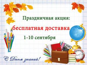 Бесплатная доставка с 1 по 10 сентября!. Ярмарка Мастеров - ручная работа, handmade.