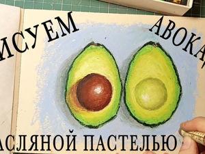 Видеоурок: рисуем авокадо масляной пастелью. Ярмарка Мастеров - ручная работа, handmade.