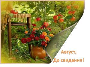Аукцион  «Прощай,Август!». Ярмарка Мастеров - ручная работа, handmade.