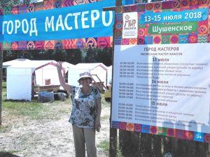 Фестиваль  «Мир Сибири». Ярмарка Мастеров - ручная работа, handmade.