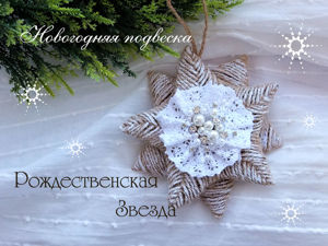 Video Tutorial: Twine Christmas Star. Livemaster - handmade