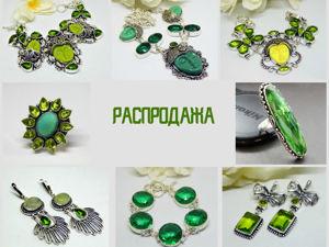 Распродажа зеленых, бирюзовых и желтых посеребренных украшений. Ярмарка Мастеров - ручная работа, handmade.