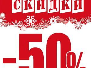 Новогодние  скидки  50%!!!. Ярмарка Мастеров - ручная работа, handmade.