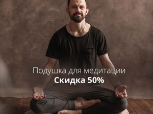 Скидка 50% на подушку для медитации. Ярмарка Мастеров - ручная работа, handmade.