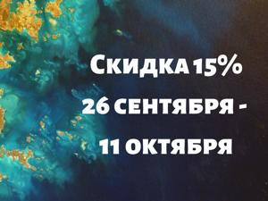 Скидка 15% с 26 сентября до 11 октября. Ярмарка Мастеров - ручная работа, handmade.