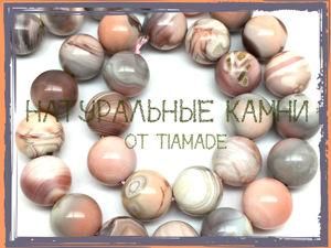 «Натуральные камни от TiA-made» , марафон бусин 16-18 октября. Ярмарка Мастеров - ручная работа, handmade.