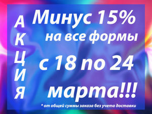 Акция!!! -15% на Все!. Ярмарка Мастеров - ручная работа, handmade.