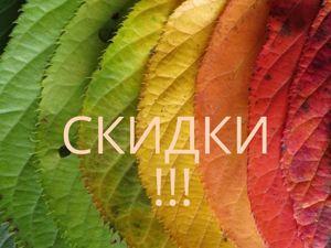 Осенние скидки !!!. Ярмарка Мастеров - ручная работа, handmade.