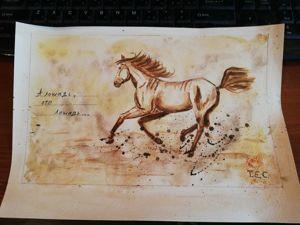 А лошадь, это лошадь. Рисуем акварелью. Ярмарка Мастеров - ручная работа, handmade.