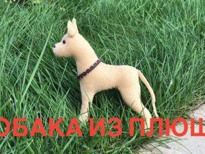Видео мастер-класс: шьем своими руками плюшевую собаку. Ярмарка Мастеров - ручная работа, handmade.