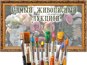 Самый живописный аукцион. Ярмарка Мастеров - ручная работа, handmade.